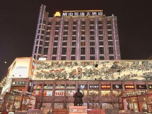 /sv-se/sichuan-minshan-anyi-hotel/hotel/chengdu-cn.html?asq=vrkGgIUsL%2bbahMd1T3QaFc8vtOD6pz9C2Mlrix6aGww%3d