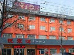 Harbin Yuet Jorda Business Hotel | Hotel in Harbin
