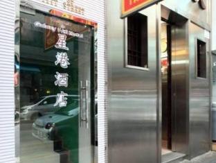 Galaxy Wifi Hotel Hong Kong - Exterior