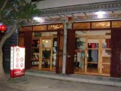 Dali Four Season Flower Hotel | Cheap Hotels in Dali China