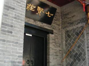 Xian 7 Sages Youth Hostel International