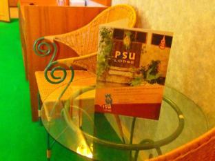 PSU Lodge Phuket - Take a rest