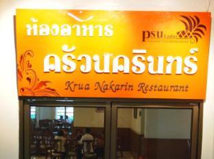PSU Lodge Phuket - Restaurant