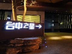 Motel Stars-Boutique Taiwan