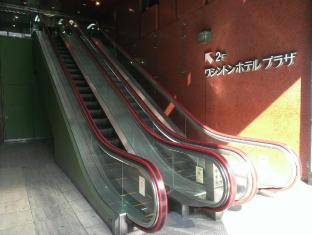 /takamatsu-washington-hotel-plaza/hotel/kagawa-jp.html?asq=jGXBHFvRg5Z51Emf%2fbXG4w%3d%3d