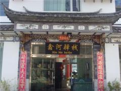 Dali Xin He Inn | Hotel in Dali