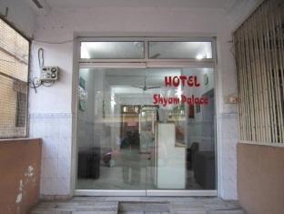 /hotel-shyam-palace/hotel/agra-in.html?asq=jGXBHFvRg5Z51Emf%2fbXG4w%3d%3d