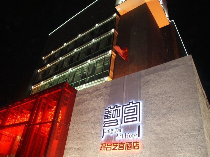 2014军绿色风衣女韩版北京将台艺宫酒店(Jiang Tai Art Hotel Beijing)订房:新低价!【登入2014新春賀詞簡訊