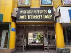 Chengdu Nova Traveller Lodge | Hotel in Chengdu