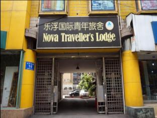 /th-th/chengdu-nova-traveller-lodge/hotel/chengdu-cn.html?asq=vrkGgIUsL%2bbahMd1T3QaFc8vtOD6pz9C2Mlrix6aGww%3d
