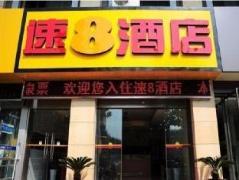 Super 8 Hotel Nanjing Tangshan Hotel | Hotel in Nanjing