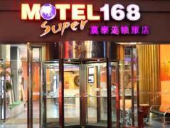 Motel 168 Chongqing Jiefangbei Hotel   Hotel in Chongqing