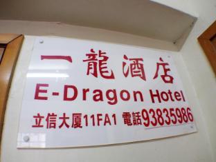 E-Dragon Hotel Hong Kong - Entrance