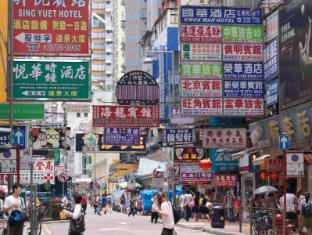 一龍酒店 香港 - 酒店周邊
