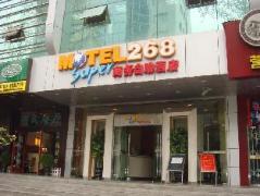 Motel 268 Wuhan Zhongshan Park Hotel | Hotel in Wuhan