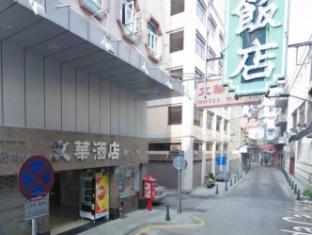 Man Va Hotel Makao - Viešbučio išorė
