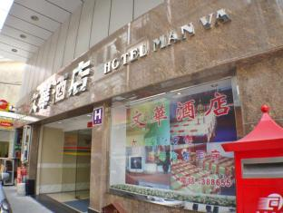 Man Va Hotel Макао - Вход