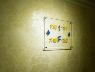 Good Life Hotel Taipei - Interior