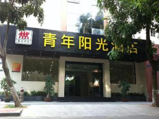 Xiamen Youth Sunshine Hotel Gu Gong Branch