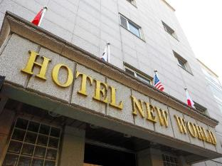 新世界酒店