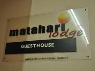 Matahari Lodge Kuala Lumpur - Entrance Signage
