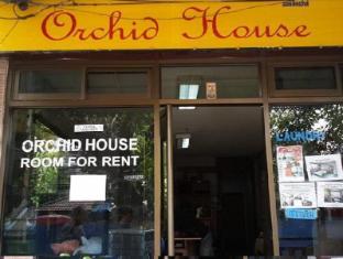 오키드 하우스