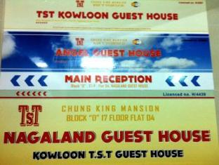 T.S.T Kowloon Guest House Hong Kong - Reception @ Nagaland Guest House