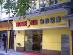 Home Inn - Changshou Road Branch China