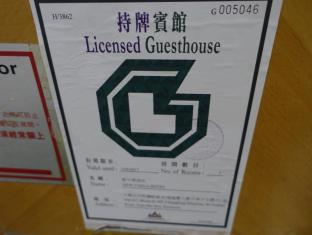 New China Guesthouse Hong Kong - Entrada