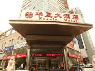 Xiamen Huaxia Hotel