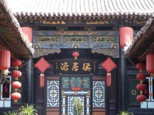 /pingyao-dejuyuan-guesthouse/hotel/pingyao-cn.html?asq=jGXBHFvRg5Z51Emf%2fbXG4w%3d%3d