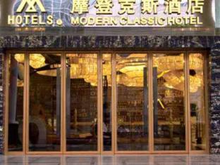 Modern Classic Hotel Shenzhen Shenzhen - Entrance