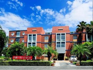 /zh-cn/taitung-cultural-excursion-resort/hotel/taitung-tw.html?asq=qLRrIS5f%2b0qz%2f5D24ljD4sKJQ38fcGfCGq8dlVHM674%3d