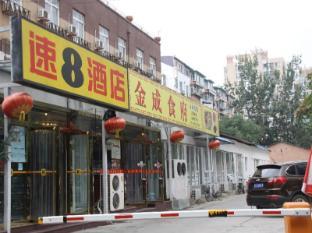 Super 8 Hotel Beijing Shijingshan