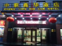 China Hotel | Zhonglianxinhua Hotel