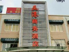 Yagang Business Hotel | Hotel in Foshan