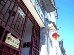 Dali Bodani Inn   China Budget Hotels