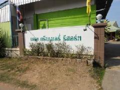 The Greenery Resort | Khon Kaen Hotel Discounts Thailand