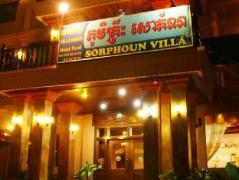 Sorphoun Villa | Cambodia Budget Hotels