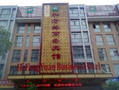 Yiwu HeFangYuan Business Hotel | Hotel in Yiwu