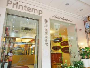 Printemp Hotel Apartment Hong Kong - Entrada
