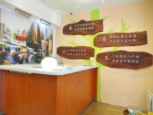 Printemp Hotel Apartment Hong Kong - Receptie