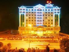 Zhangjiajie Vide Hotel | Hotel in Zhangjiajie