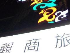 Hotel Purity Taiwan