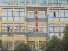 Yiwu Xin Hai Hotel   Hotel in Yiwu