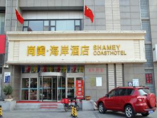Qingdao Shangmei Haian Hotel