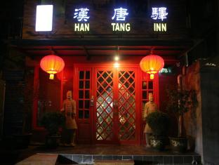 /xian-han-tang-yi-international-youth-hostel/hotel/xian-cn.html?asq=jGXBHFvRg5Z51Emf%2fbXG4w%3d%3d