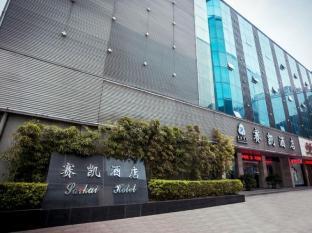 Guilin Saikai Hotel