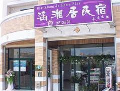 Hotel in Taiwan | Han Xiang Ju Home Stay