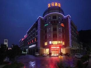 Hangzhou Hanma Holiday Inn
